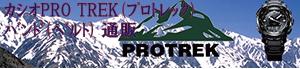 カシオPRO TREK(プロトレック)バンド(ベルト)通販